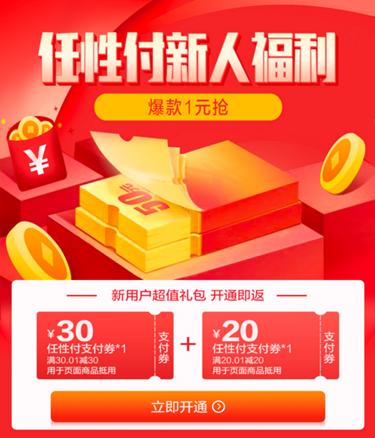 """苏宁金融任性付低至1元抢爆品 将""""十""""惠进行到底"""