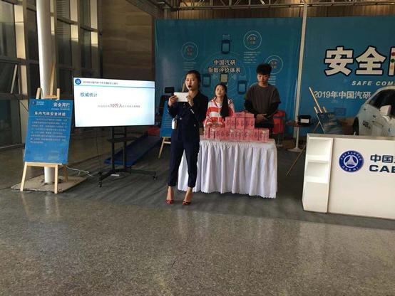 2019年中国汽研·安全公益行走进海宁