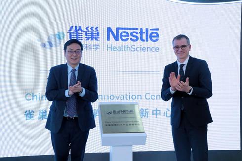 雀巢健康科學中國產品創新中心落成 引領中國特醫行業發展